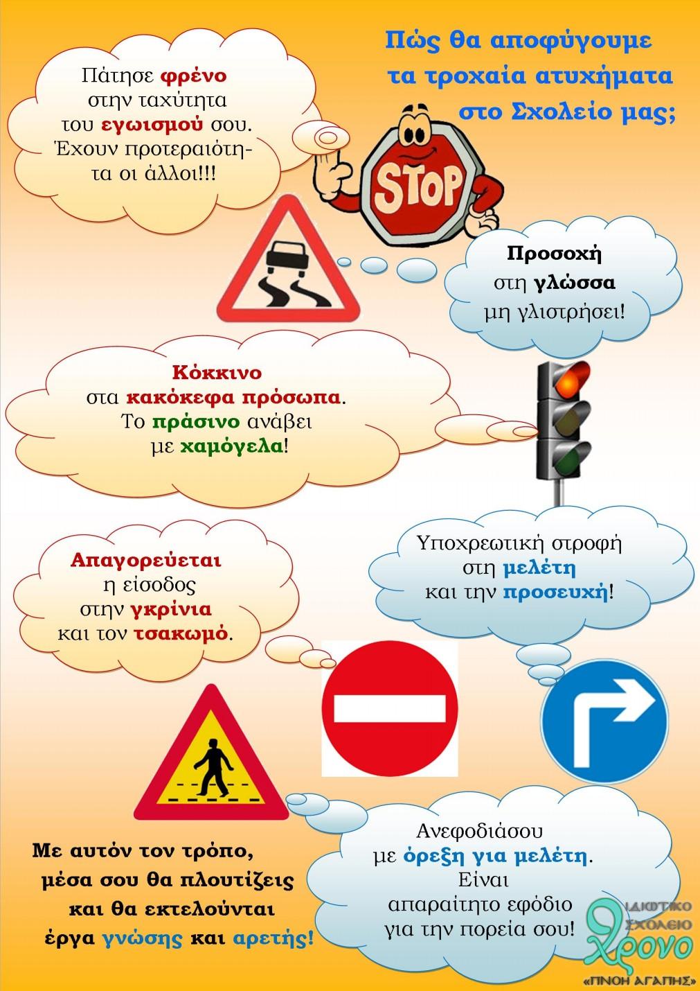 Τροχαία ατυχήματα στο Σχολείο~4