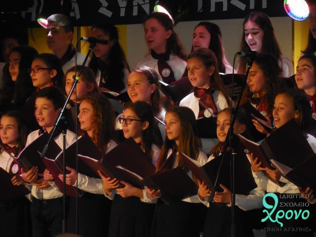 Διάκριση στο Διεθνή Διαγωνισμό Σχολικών Χορωδιών