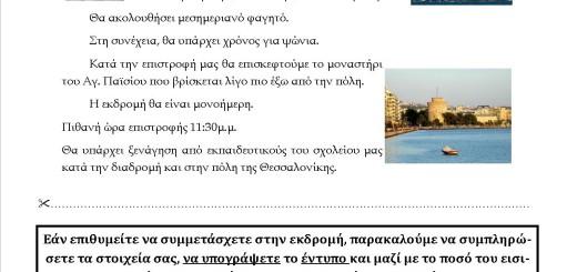 Εκδρομή Θεσσαλονίκη με μητέρες 14.10.2017