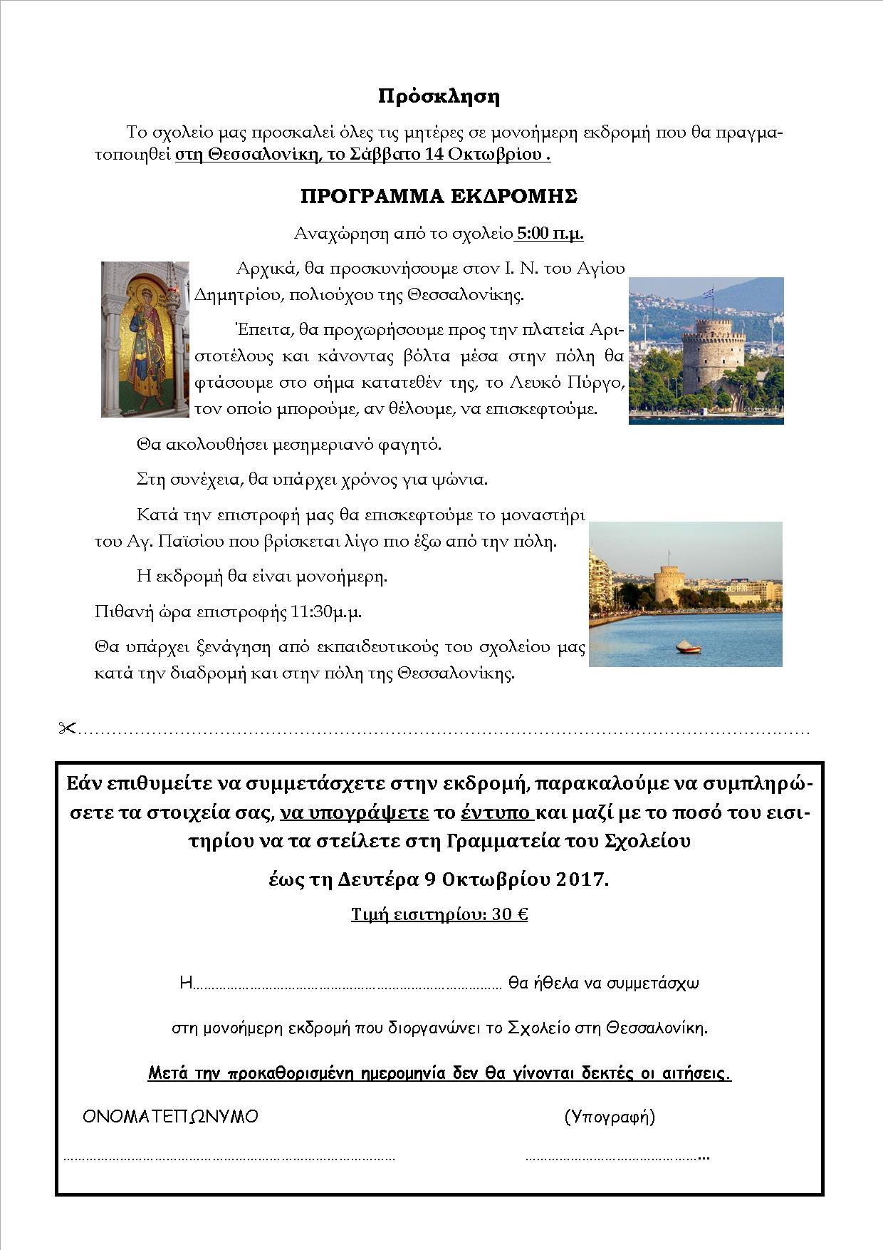 Εκδρομή μητέρων στη Θεσσαλονίκη (Ανακοίνωση)