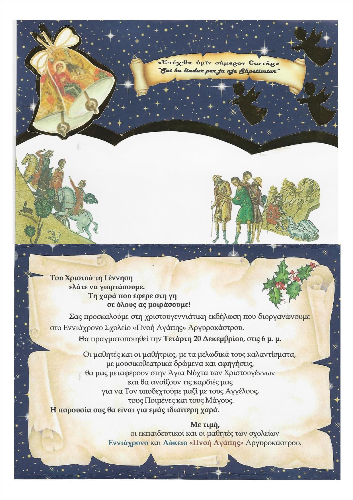 Πρόσκληση εορτής Χριστουγέννων