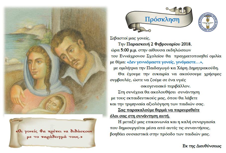 2 Φεβρουαρίου-Συνάντηση γονέων
