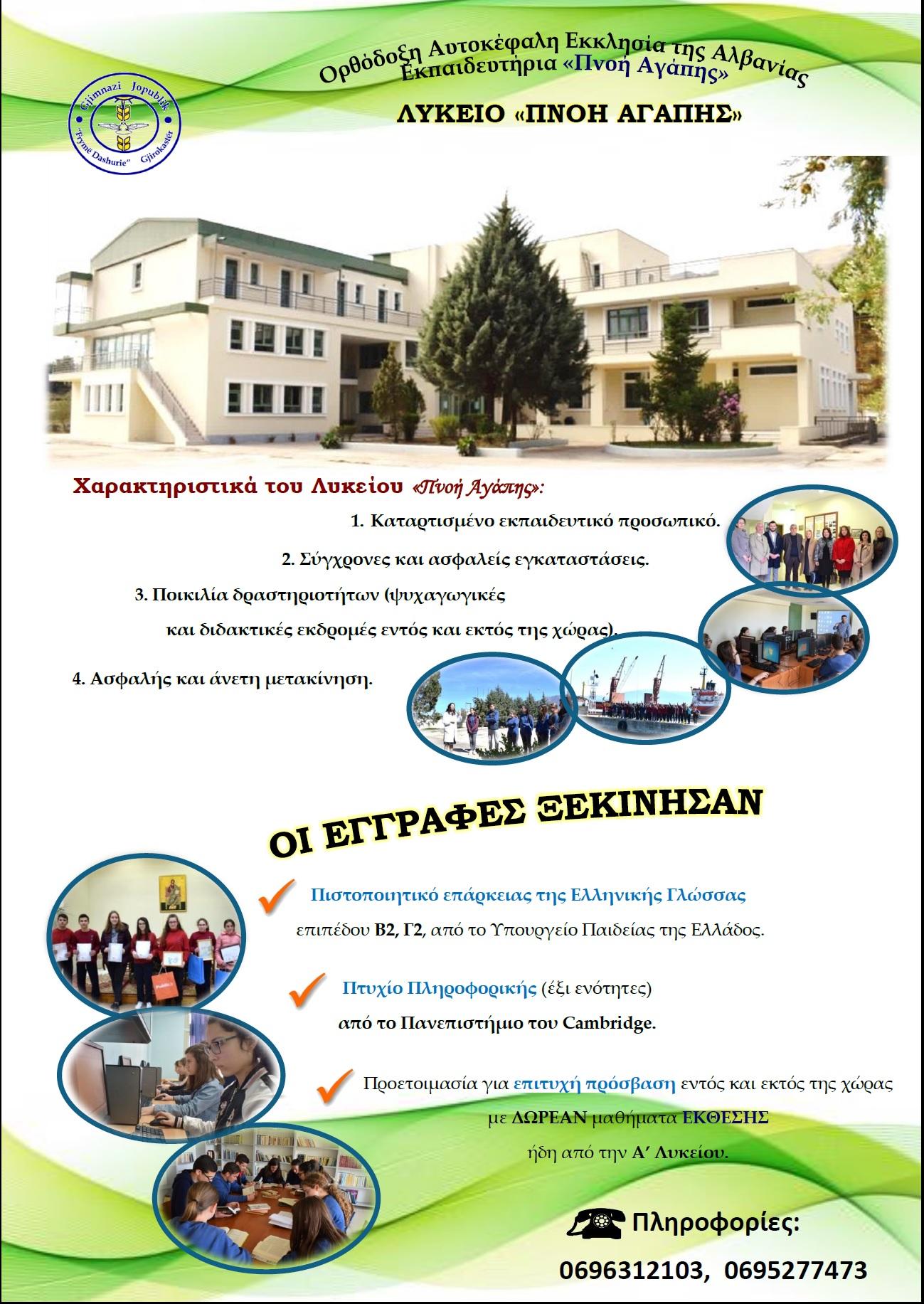 """Regjistrimet kanë filluar në Gjimnazin """"Frymë Dashurie"""", Gjirokastër"""