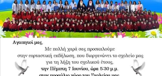 Πρόσκληση για γονείς